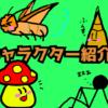 キャラクター紹介!