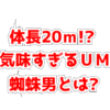 体長20m!?不気味なUMA「クモ男」一体何者なのか詳しく解説!