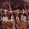 ダチョウ肉・ダチョウの卵の販売です。ダチョウ王国オンラインショッピング