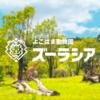 よこはま動物園ズーラシア公式サイト|公益財団法人 横浜市緑の協会