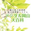 【ホタルの成虫は甘い水を好むか】 - デジタル岡山大百科 | レファレンスデータベー